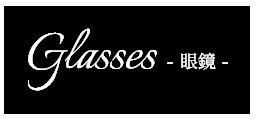 Glasses 眼鏡